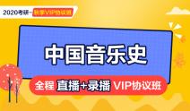 2020考研【秋季】中国音乐史全科直播+录播VIP协议班
