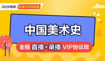 2020考研【秋季】中国美术史全科直播+录播VIP协议班