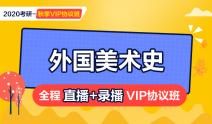 2020考研【秋季】外国美术史全科直播+录播VIP协议班