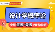 2020考研【秋季】设计学概论全科直播+录播VIP协议班