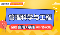 2020考研【秋季】管理科学与工程全科直播+录播VIP协议班