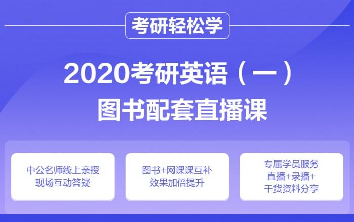 2020考研英语(一)写作免费直播课