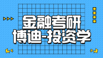 【金融考研】博迪-投资学