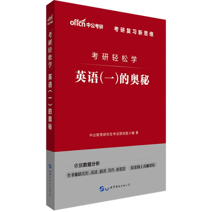 2020考研英语(一)考研轻松学系列图书