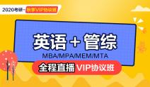 2020考研【秋季】英管综联报(MBA/MPA/MEM/MTA)直播VIP协议班
