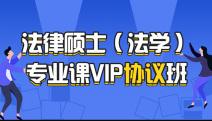 法律硕士(法学)专业课VIP协议班