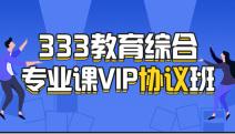 333教育综合专业课VIP协议班