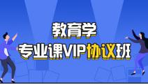 教育学专业课VIP协议班