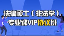 法律硕士(非法学)专业课VIP协议班