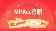 秒懂考研----MPAcc考研
