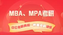 秒懂考研----MBA、MPA考研