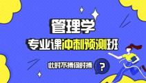 【预售】管理学专业课冲刺预测班