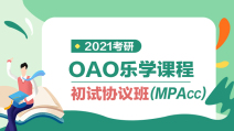 OAO乐学初试协议班(MPAcc)