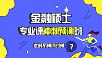 【预售】金融硕士专业课冲刺预测班