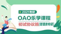 OAO乐学初试协议班(管理类专硕)