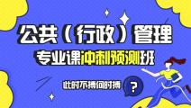 【预售】公共(行政)管理专业课冲刺预测班