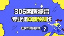【预售】306西医综合冲刺预测班