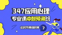 【预售】347应用心理专业课冲刺预测班