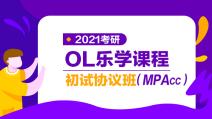 OL乐学初试协议班(MPAcc)