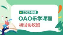 OAO乐学初试协议班