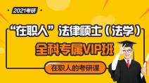 """2021考研""""在职人""""法律硕士(法学)全科专属VIP班"""
