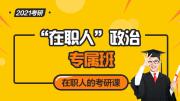 """2021考研""""在职人""""政治专属班"""