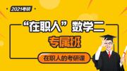 """2021考研""""在职人""""数学二专属班"""