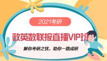 2021考研政英数联报直播VIP班