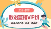 2021考研政治直播VIP班