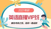 2021考研英语直播VIP班