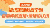 汉语国际教育全科考前冲刺直播+录播协议班