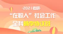 """2021考研""""在职人""""社会工作全科畅学协议班"""