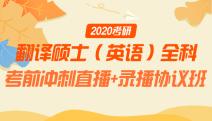 2020考研翻译硕士(英语)全科考前冲刺直播+录播协议班