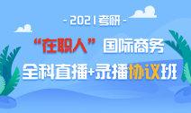 """2021考研""""在职人""""国际商务全科直播+录播协议班"""