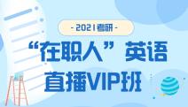 """2021考研""""在职人""""英语直播VIP班"""