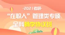 """2021考研""""在职人""""管理类专硕全科畅学协议班"""