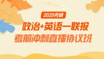 2020考研政治+英语一联报考前冲刺直播协议班