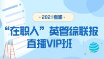 """2021考研""""在职人""""英管综联报直播VIP班"""