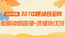 2020考研307中医综合全科考前冲刺直播+录播协议班