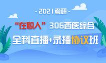 """2021考研""""在职人""""306西医综合全科直播+录播协议班"""