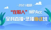 """2021考研""""在职人""""MPAcc全科直播+录播协议班"""