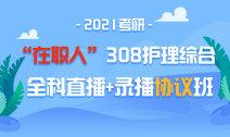 """2021考研""""在职人""""308护理综合全科直播+录播协议班"""