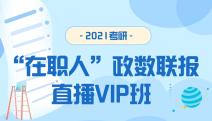 """2021考研""""在职人""""政数联报直播VIP班"""