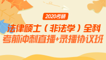 2020考研法硕非法学全科考前冲刺直播+录播协议班