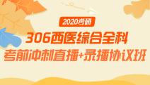 2020考研306西医综合全科考前冲刺直播+录播协议班