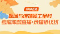 2020考研新闻与传播硕士全科考前冲刺直播+录播协议班