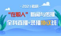 """2021考研""""在职人""""新闻与传播全科直播+录播协议班"""