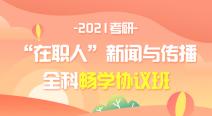 """2021考研""""在职人""""新闻与传播全科畅学协议班"""