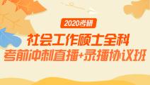 2020考研社会工作硕士全科考前冲刺直播+录播协议班