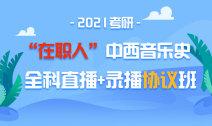 """2021考研""""在职人""""中西音乐史全科直播+录播协议班"""